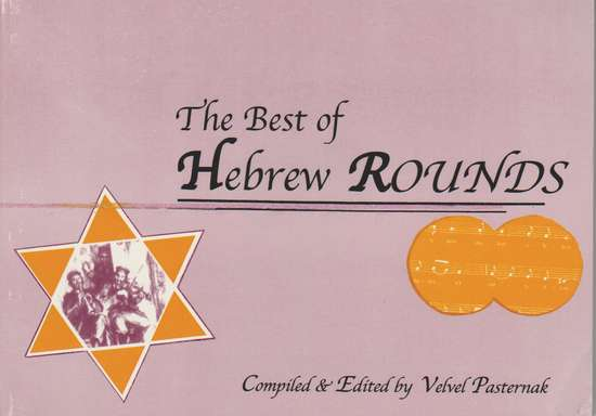 photo of The Best of Hebrew Rounds