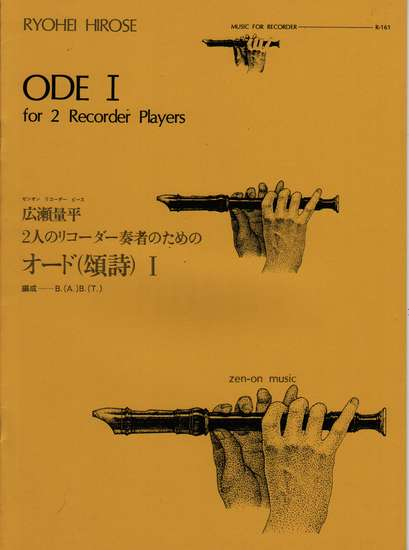photo of Ode I for 2 Recorder Players